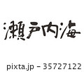 瀬戸内海 筆文字 35727122
