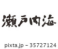 瀬戸内海 筆文字 35727124