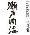 瀬戸内海 筆文字 35727374