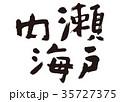 瀬戸内海 筆文字 35727375