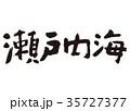 瀬戸内海 筆文字 35727377
