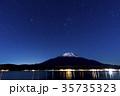 富士山 山中湖 星空の写真 35735323
