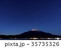 富士山 山中湖 星空の写真 35735326