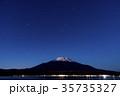 富士山 山中湖 星空の写真 35735327