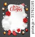 クリスマス テロップ 文章のイラスト 35762195