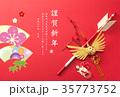 年賀状 破魔矢 鶴のイラスト 35773752