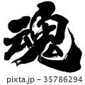 筆文字 魂 ベクターのイラスト 35786294