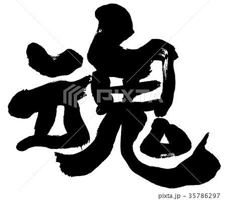 「魂」 筆文字ロゴ素材 35786297