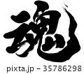 筆文字 魂 ベクターのイラスト 35786298