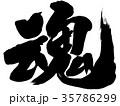 筆文字 魂 ベクターのイラスト 35786299