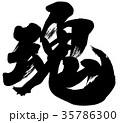 筆文字 魂 ベクターのイラスト 35786300