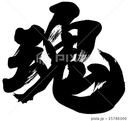 「魂」 筆文字ロゴ素材 35786300