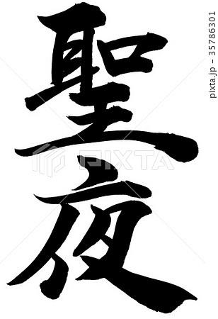 「聖夜」筆文字ロゴ素材 35786301