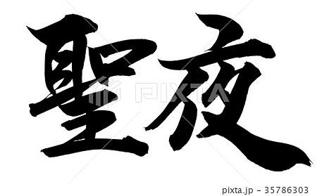 「聖夜」筆文字ロゴ素材 35786303
