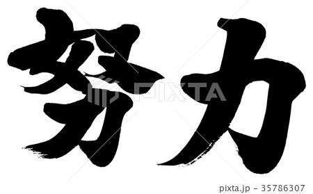 努力」筆文字ロゴ素材のイラスト...