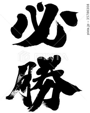 「必勝」筆文字ロゴ素材 35786308