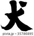 「犬」 筆文字ロゴ素材 35786895