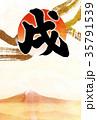 「戌」戌年年賀状テンプレート 35791539