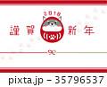 年賀状 戌 犬のイラスト 35796537