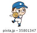 野球 ピッチャー 投げるのイラスト 35801347