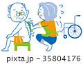 介護 老老介護 夫婦のイラスト 35804176