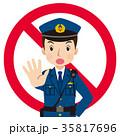 警察官 禁止 違反 35817696