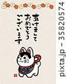 年賀状 戌年 張り子のイラスト 35820574
