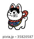戌年 張り子 ベクターのイラスト 35820587