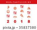年賀状 犬 張子のイラスト 35837380