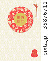 年賀状 戌 戌年のイラスト 35876711