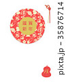 年賀状 戌 戌年のイラスト 35876714