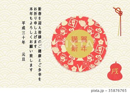 年賀赤縁起物狛犬 35876765