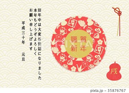 年賀赤縁起物狛犬 35876767