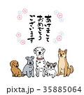 犬 ベクター 戌年のイラスト 35885064