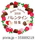 バレンタイン タイトル 特集のイラスト 35889219