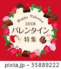 バレンタイン特集 タイトル 35889222