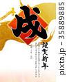 戌年 戌 年賀状のイラスト 35889885