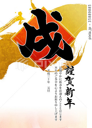 「戌年」2018年(平成30年)年賀状デザインテンプレート 35889885