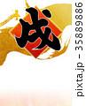 戌年 戌 年賀状のイラスト 35889886