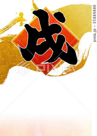 「戌年」 年賀状デザインテンプレート 35889886
