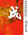 戌年 戌 年賀状のイラスト 35894648