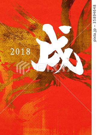 「戌年」2018年(平成30年) 年賀状デザインテンプレート 35894648
