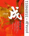 「戌年」2018年(平成30年) 年賀状デザインテンプレート 35894651