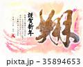 戌年 戌 年賀状のイラスト 35894653