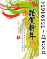 「戌年」2018年(平成30年) 年賀状デザインテンプレート 35894654