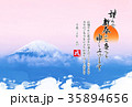 戌年 戌 年賀状のイラスト 35894656