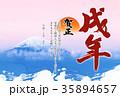 戌年 戌 年賀状のイラスト 35894657