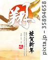 戌年 戌 年賀状のイラスト 35894658