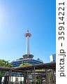 京都タワー 快晴 晴れの写真 35914221