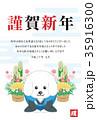 謹賀新年 戌年 戌のイラスト 35916300